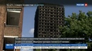 Новости на Россия 24 • Появились первые кадры, сделанные внутри сгоревшей лондонской высотки