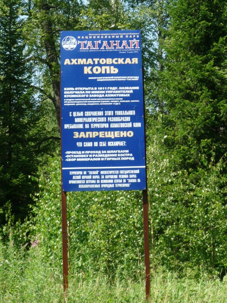 Информационный щит возле копи (08.04.2015)