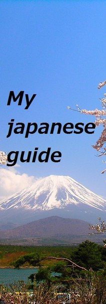 my japanese guide