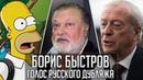 Борис Быстров — Голос Русского Дубляжа.