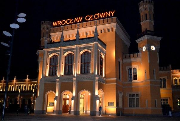 Вроцлавський вокзал