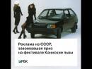 Реклама из СССР, победившая на фестивале Каннские львы