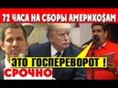 СРОЧНО ! Под зaд amepuko$aм 72 часа на сборы - Венесуэла pa3pыBaeт дипотношения с США