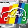 Автомастер Екатеринбург