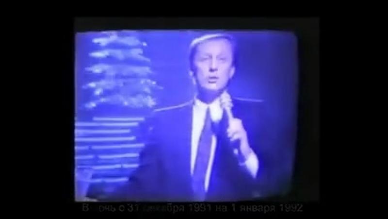 Михаил Задорнов поздравляет с Новым годом (31.12.1991)