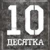 """""""Десятка"""" (фильм)"""
