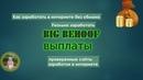 ,проверенные сайты заработок в интернете BIG BEHOOF