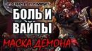Театр Маска демона БОЛЬ и ВАЙПЫ Blade and Soul EvrialGaming
