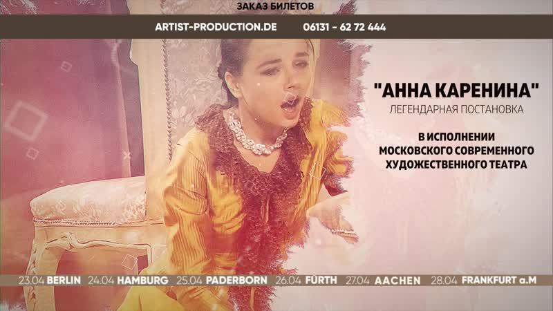 Спектакль Анна Каренина в Германии