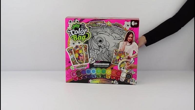 Обзор - распаковка игрушек Творчество раскраска сумка My Color bag ДАНКО-ТОЙС