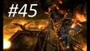 Анька Родственница Исграмора против жреца Вокуна - TES V: Skyrim SE 45