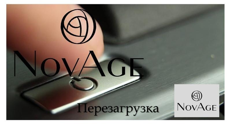 NovAge. Перезагрузка. 15.01.2019