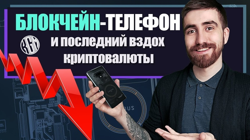 HTC Exodus 1 - блокчейн-смартфон. Новости криптовалют, крах рынка.