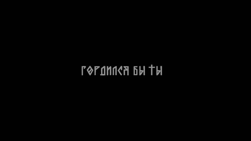 гордился бы тыㄠ by Volkov.乡
