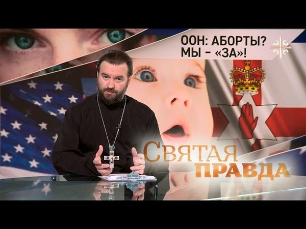 ООН призывает легализовать аборты [Святая правда]