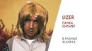 LIZER - Пачка Сигарет | В разных жанрах