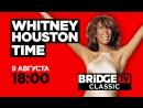 Уитни Хьюстон в Star Time 9 августа Bridge TV Classic