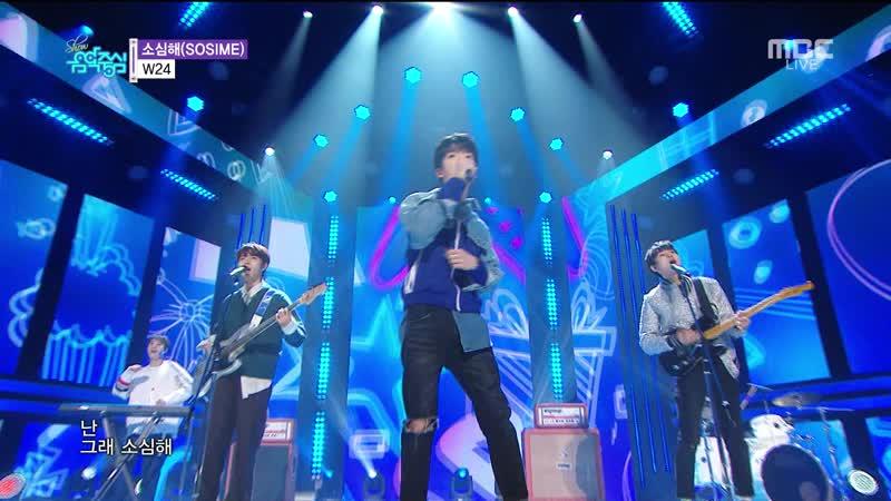 [Comeback Stage] 190105 W24 (더블유24) - SOSIME (소심해)