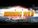 Звездное выживание с Беаром Гриллсом 4 сезон 5 серия Дон Чидл Running Wild Bear Grylls 2018
