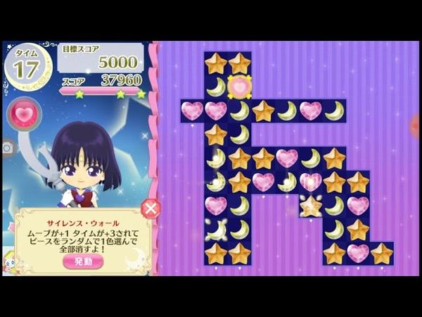 Sailor Moon Drops / Super Sailor Saturn atack 2 level