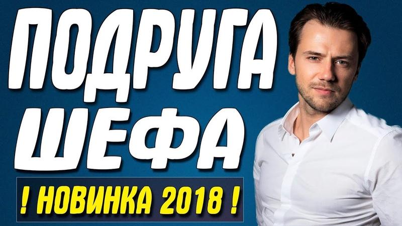 Премьера 2018 подсунула всех! [[ ПОДРУГА ШЕФА ]] Русские мелодрамы 2018 новинки HD