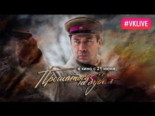Лайв-чат с актером Андреем Мерзликиным! (фильм