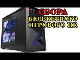 сборка игрового компьютера 2015 за
