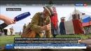 Новости на Россия 24 • Во Франции вспоминают Первую мировую войну