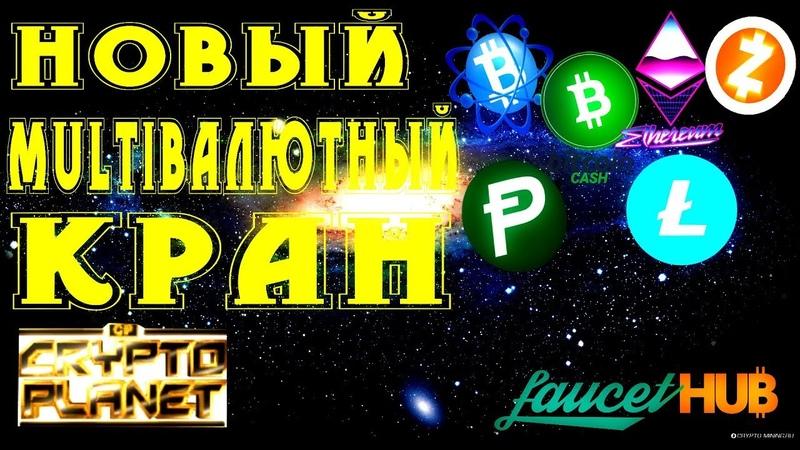 НОВЫЙ Multiвалютный КРАН на 13 КРИПТОВАЛЮТ МОМЕНТАЛЬНЫЙ ВЫВОД НА FaucetHub