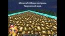 Minecraft Обзор построек Творческий мир