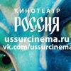 Kinoteatr Rossia