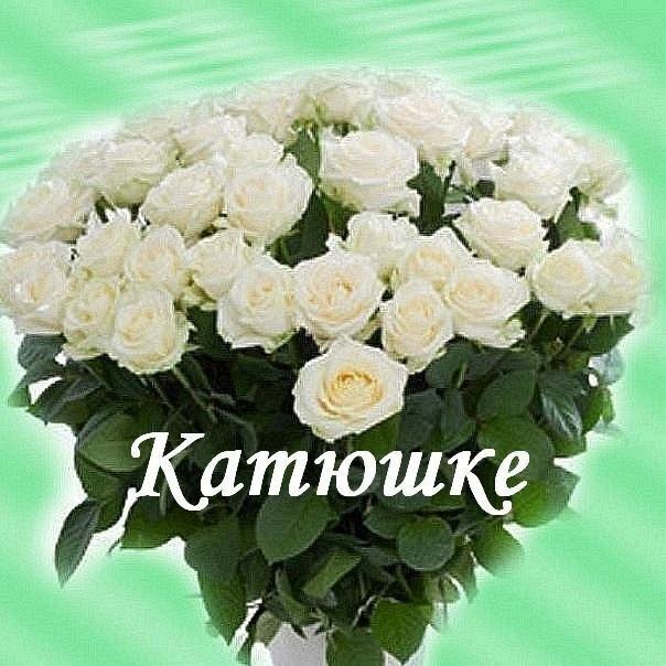 Надпись, цветы екатерине картинка