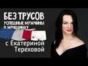 ЭВОразбор с Екатериной Тереховой как правильно выбрать партнёра для отношений