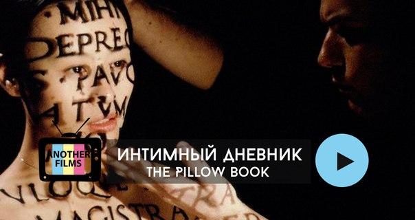 Интимный дневник (The Pillow Book)