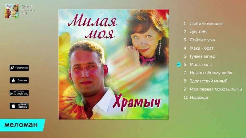 Храмыч - Милая Моя (Альбом 2014 г)