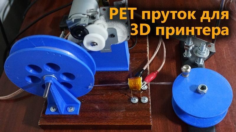 Изготовление прутка из пластиковых PET бутылок 3D принтера своими руками