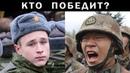 Русский Солдат Против Китайского   Исход Очевиден?