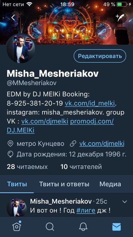 Миша Мещеряков | Москва