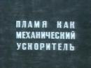 Иерархическая динамика вихрей пламени 1985 СССР Д ф