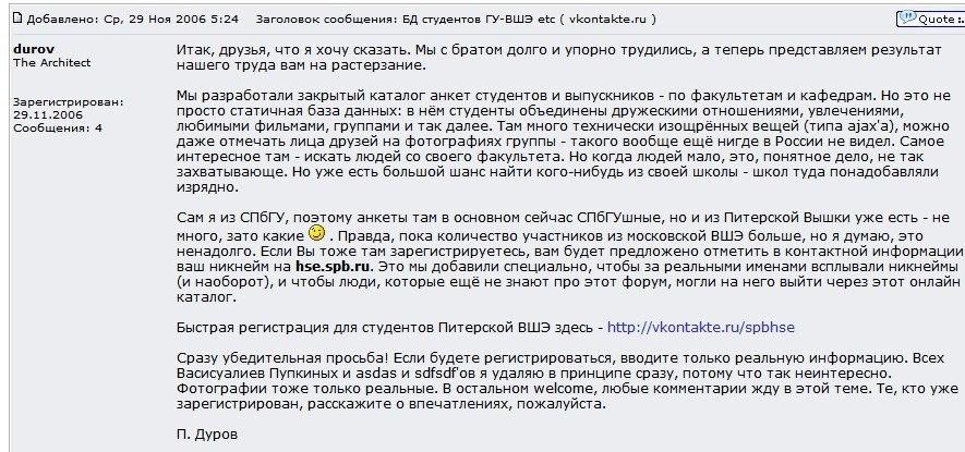 С чего начинался «Вконтакте»