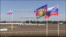 Видео 14 скаковой день - 15.09.18г. Краснодарский ипподром