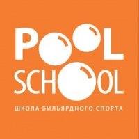 Логотип POOLSCHOOL КАЛУГА школа бильярдного спорта