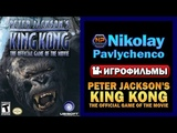 Peter Jackson's King Kong The Official Game of the Movie игрофильм