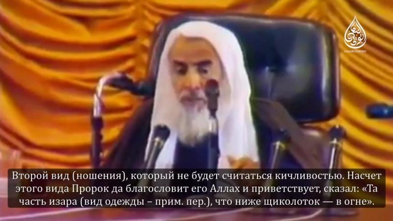 Шейх Ибн 'Усеймин. Разъяснение опускания изара ниже щиколоток
