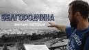 Это наша Родина Фильм первый Белгородчина