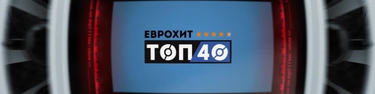 ЕВРОХИТ ТОП 40 ИЮЛЬ 2017 СКАЧАТЬ БЕСПЛАТНО