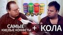 Эксперимент Самые КИСЛЫЕ конфеты КОЛА