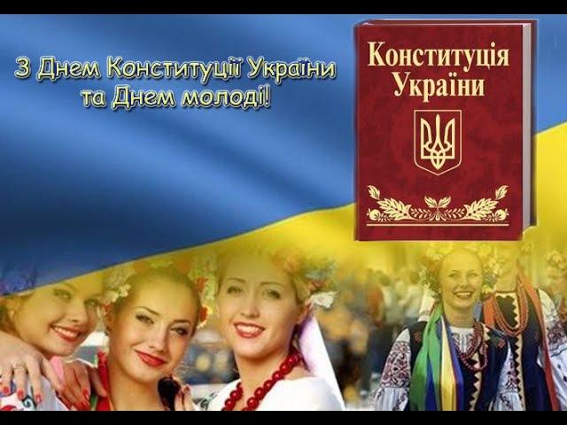 Привітання до дня Конституції України Покровської селищної ради 2016