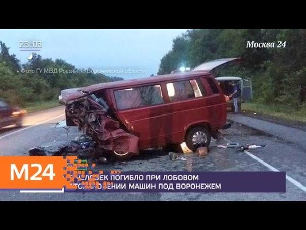 Восемь человек погибли при лобовом столкновении машин под Воронежем Москва 24