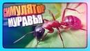 СИМУЛЯТОР МУРАВЬЯ! В ПОИСКАХ МАТКИ! ✅ Ant Simulator Прохождение